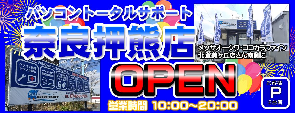 パソコントータルサポート奈良押熊店