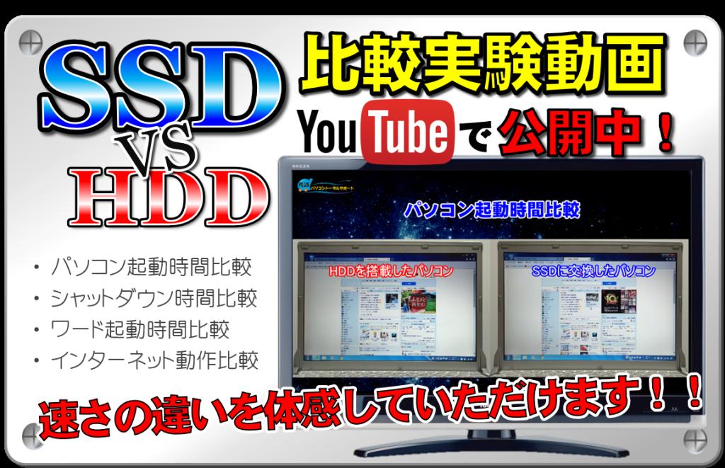 SSD動画公開中