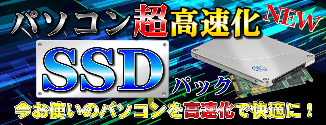 パソコン超高速化SSDパック