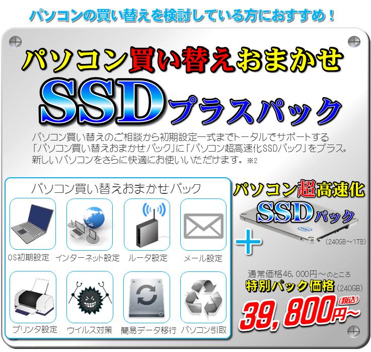パソコン買い換えおまかせSSDプラスパック