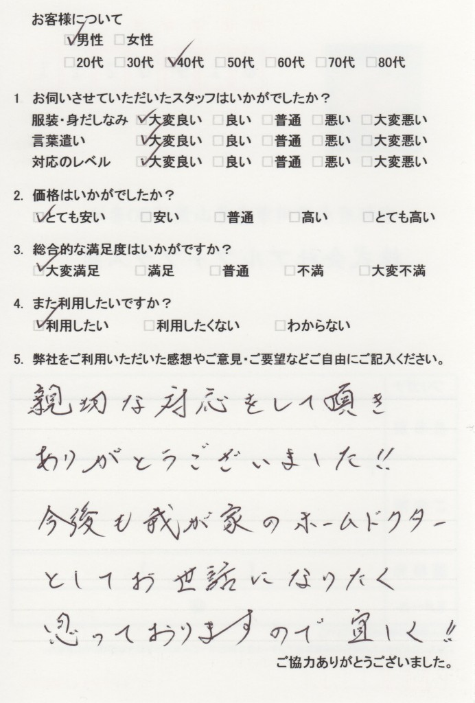 questionnaire002