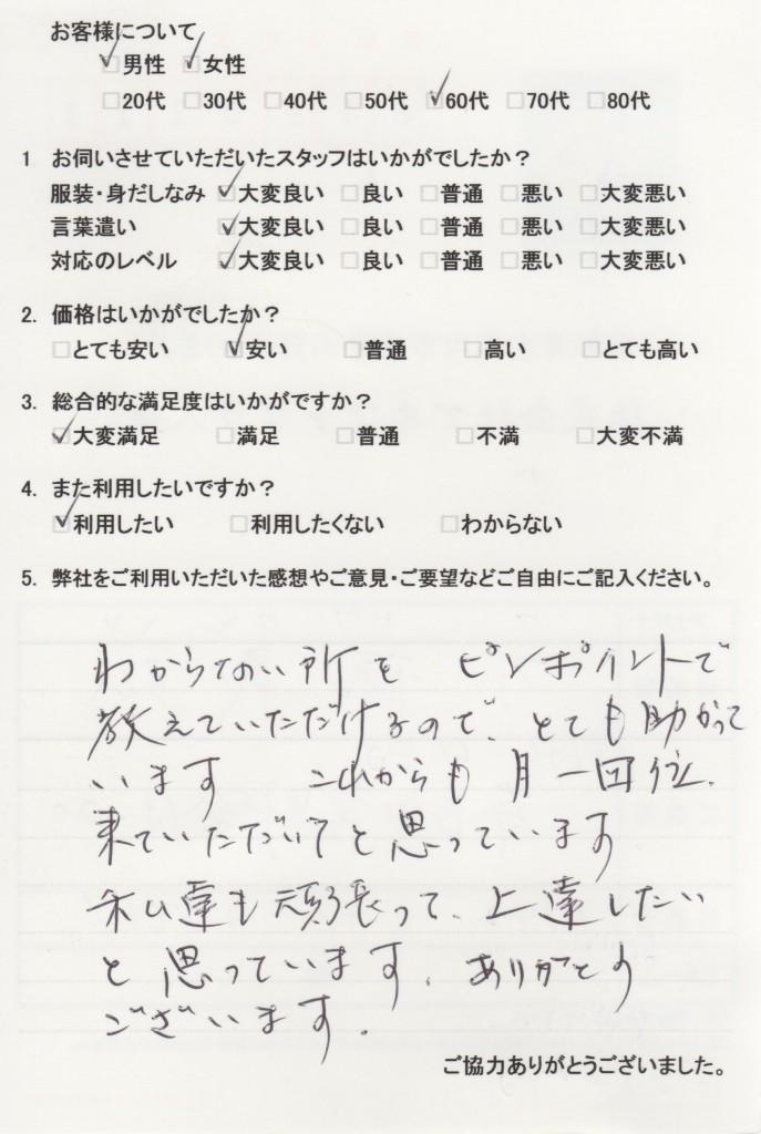 questionnaire004