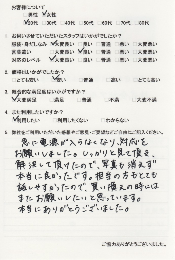 questionnaire006