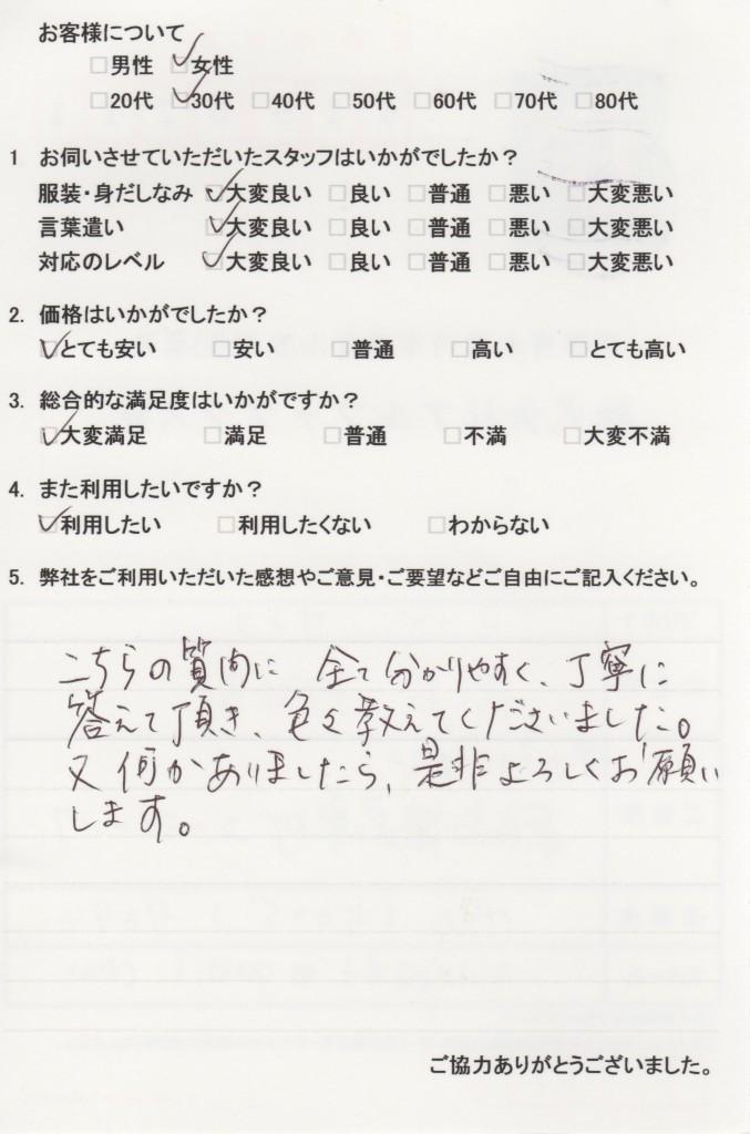 questionnaire007