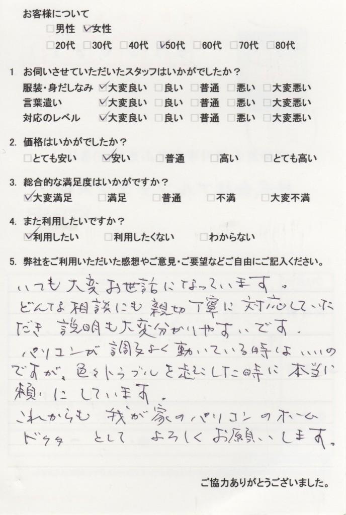 questionnaire008