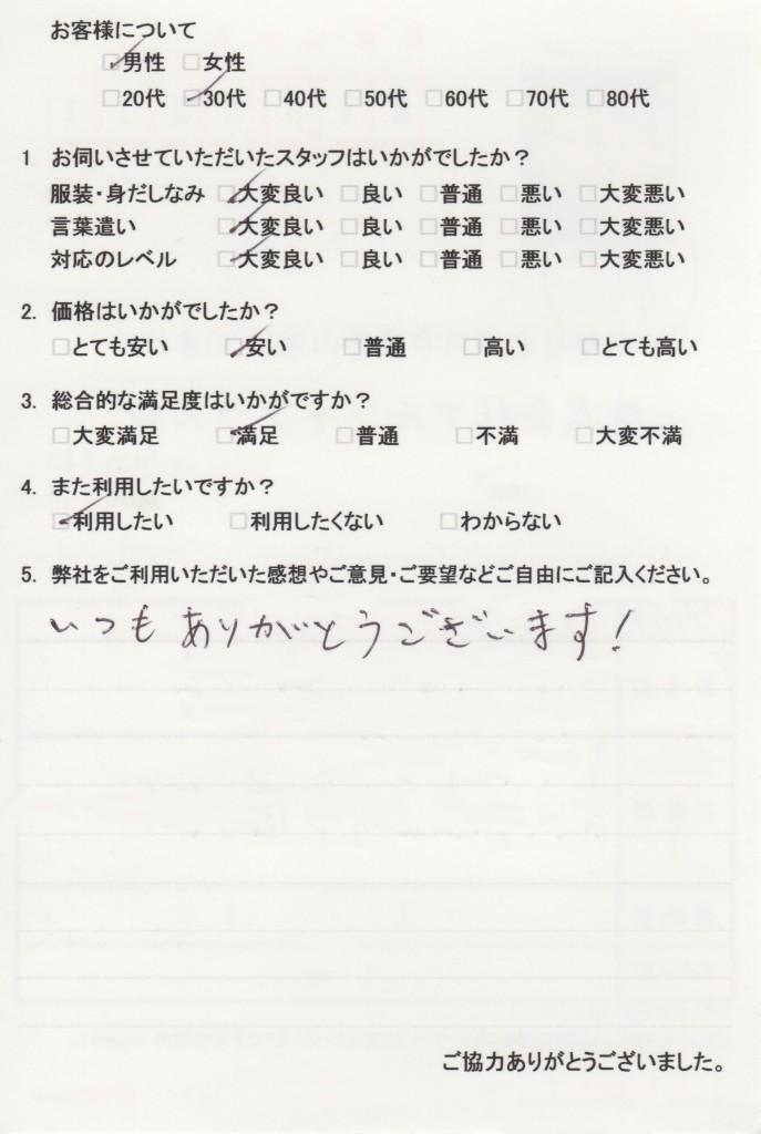 questionnaire009