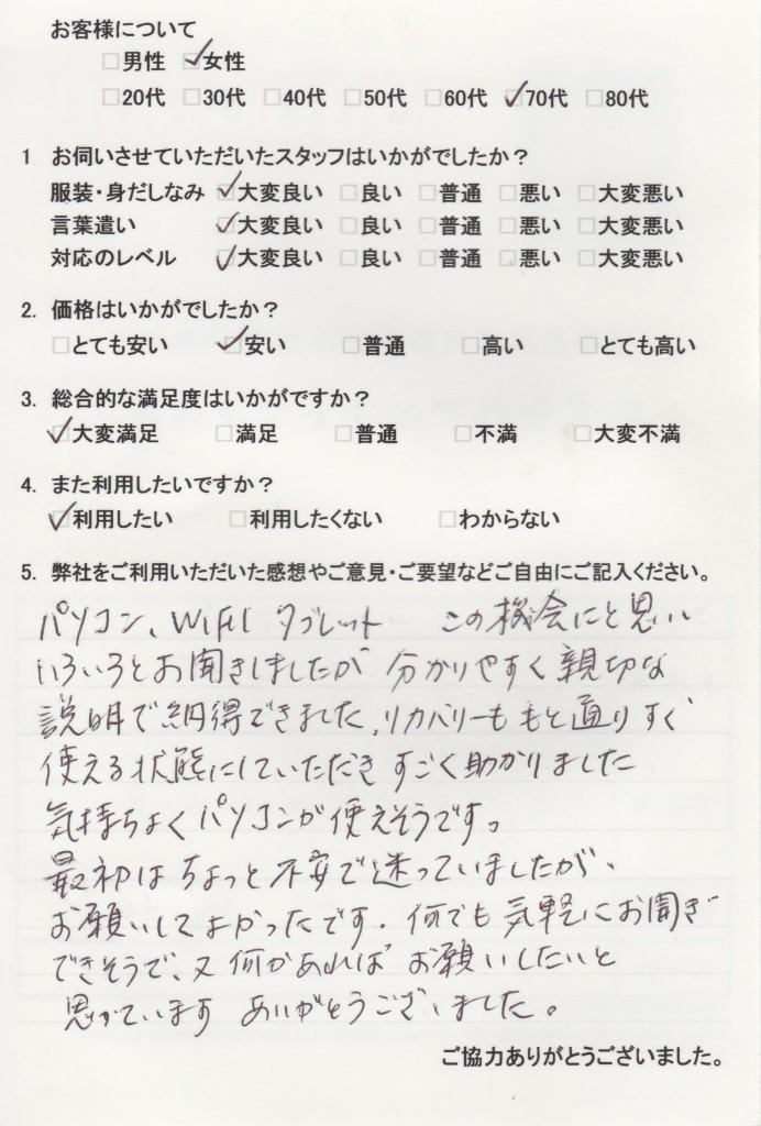 questionnaire011