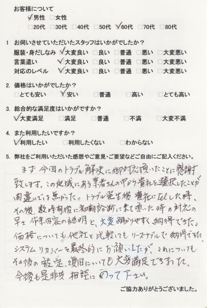 questionnaire013