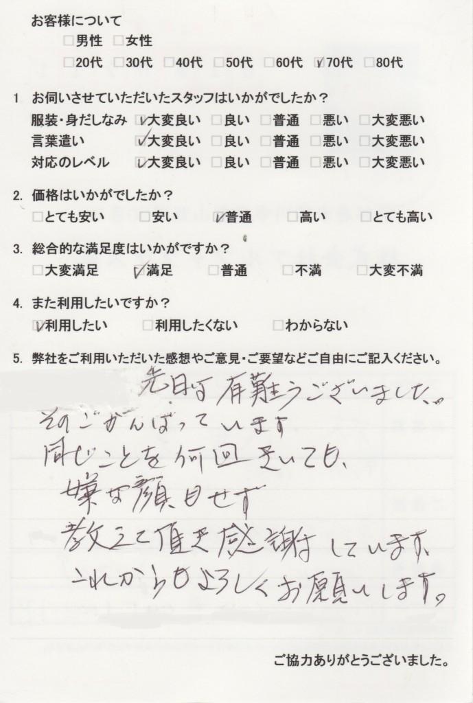 questionnaire014