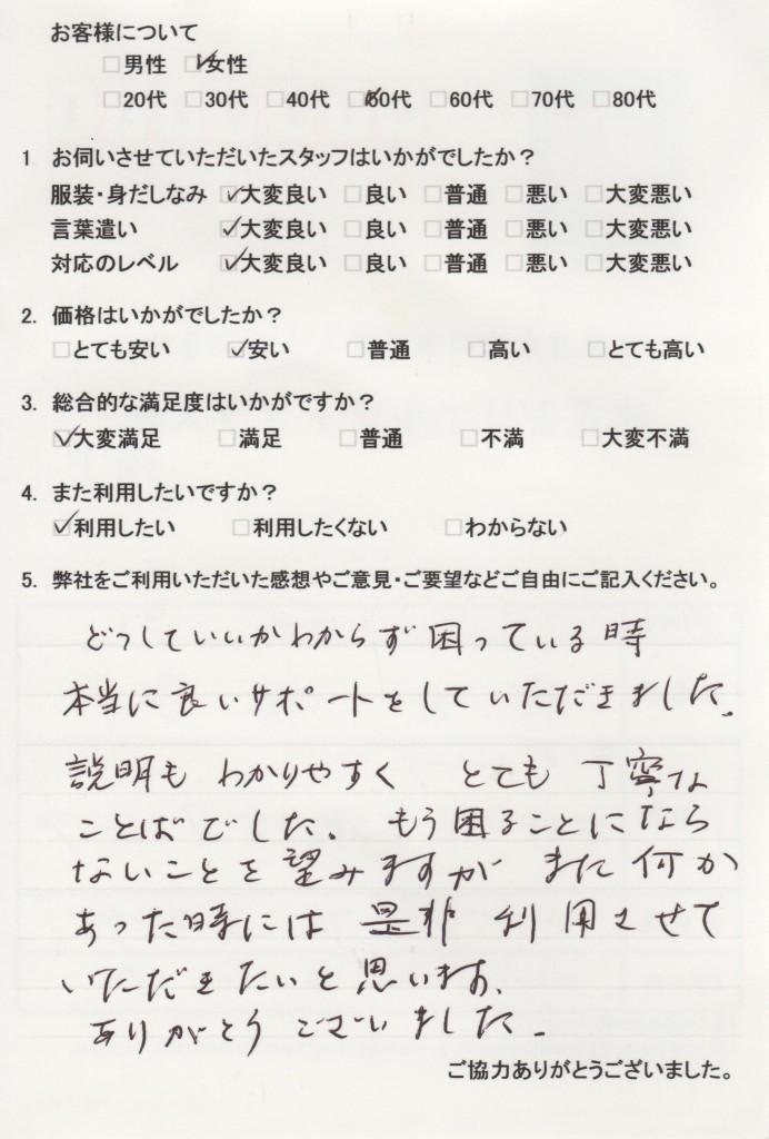 questionnaire017