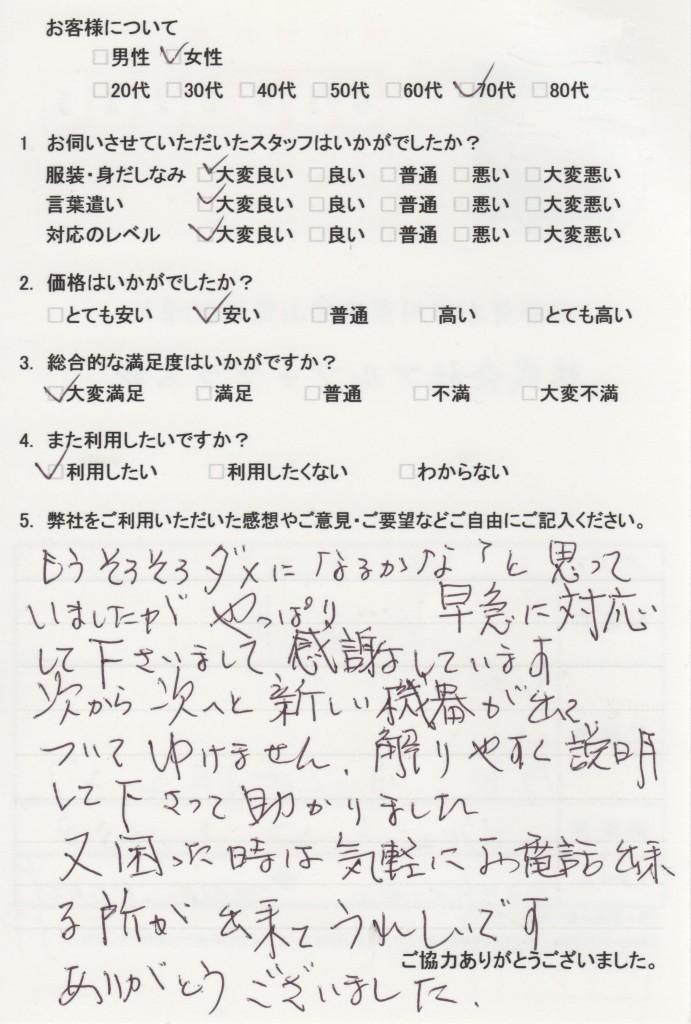 questionnaire022