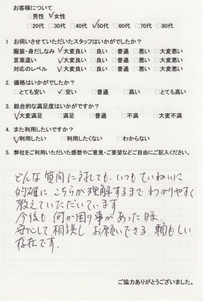 questionnaire024