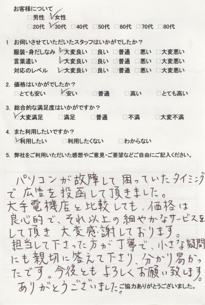 questionnaire026