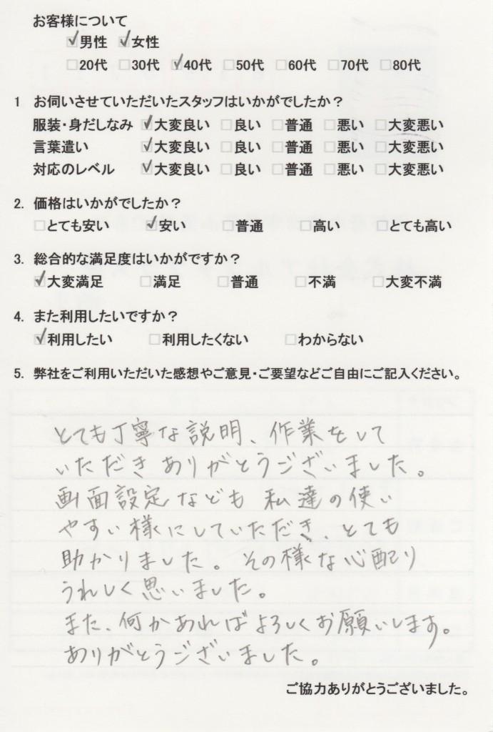 questionnaire027