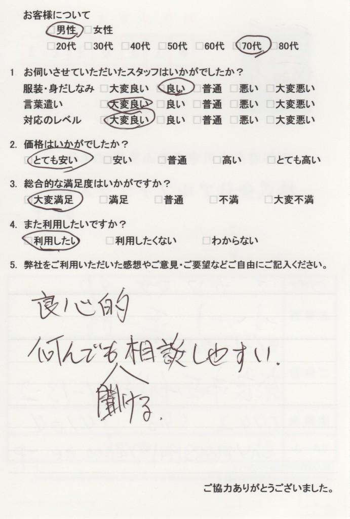questionnaire028