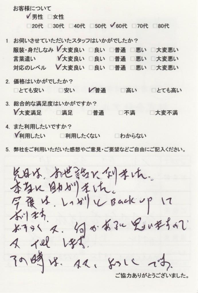 questionnaire029