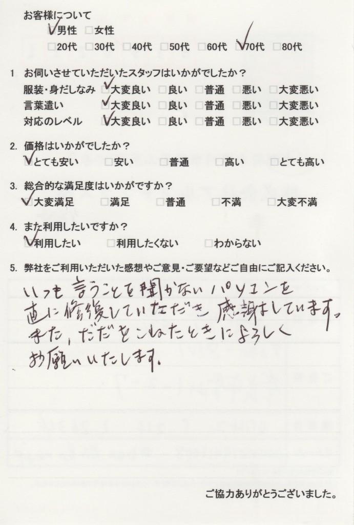 questionnaire031