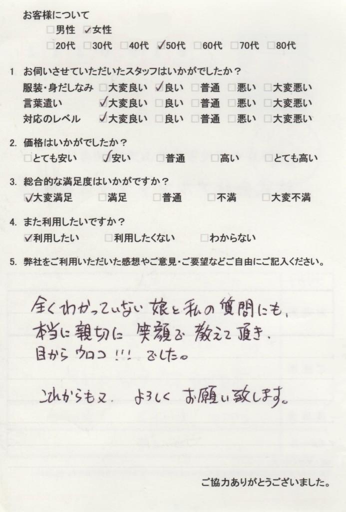 questionnaire032