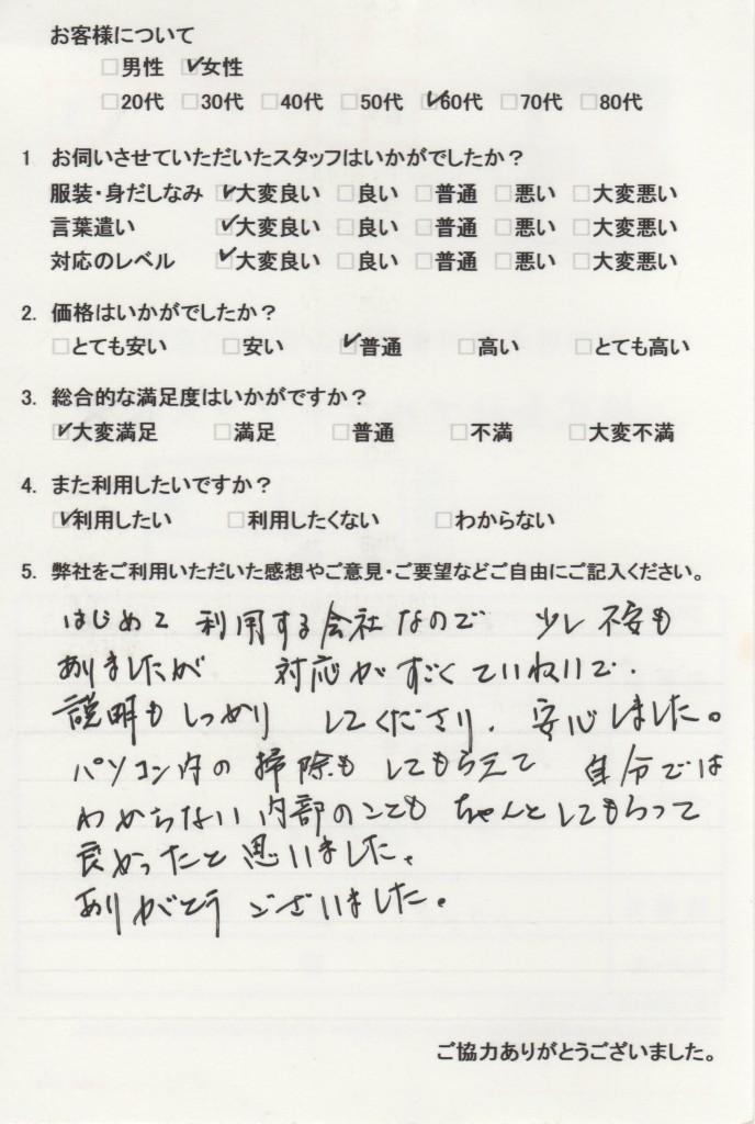 questionnaire033