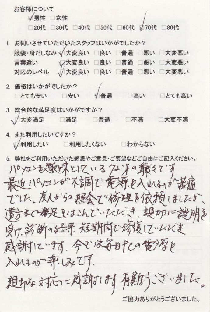questionnaire035