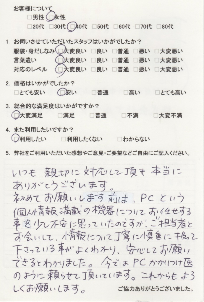 questionnaire039