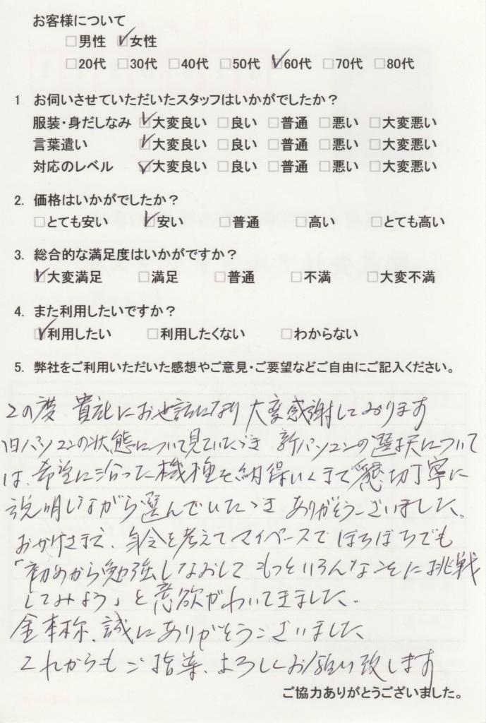 questionnaire040