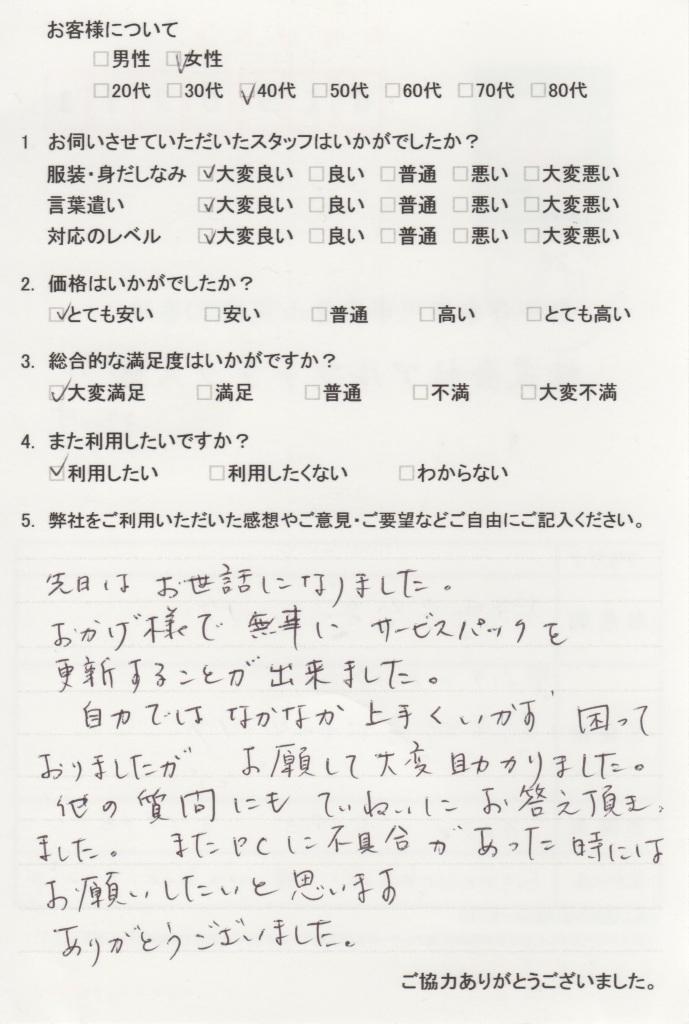 questionnaire041