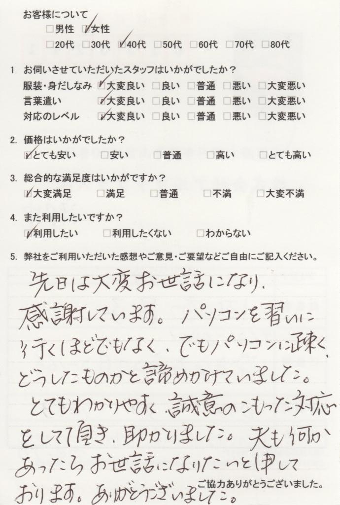 questionnaire042