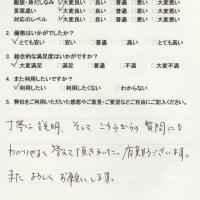 questionnaire043