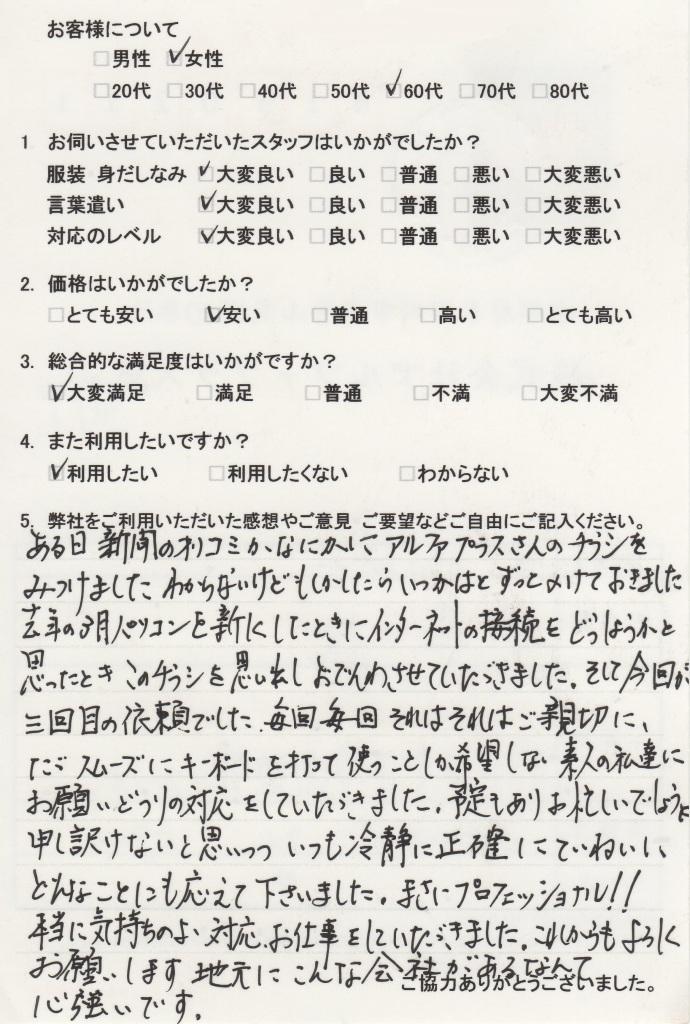 questionnaire048