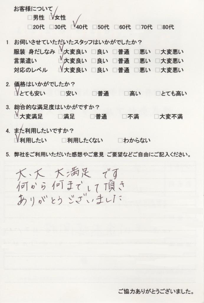 questionnaire049