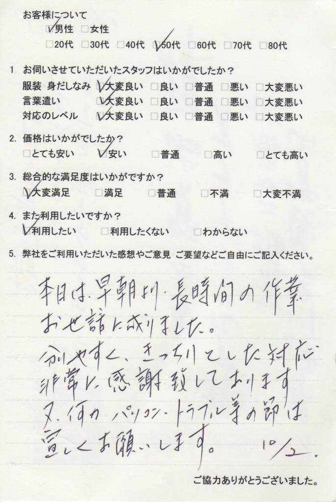 questionnaire053